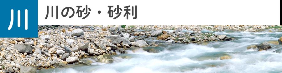 川の砂・砂利